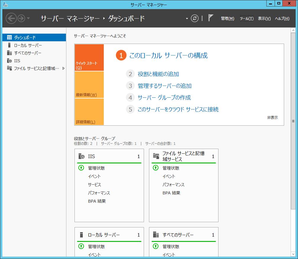 03-1-iis-installation-server-mgr