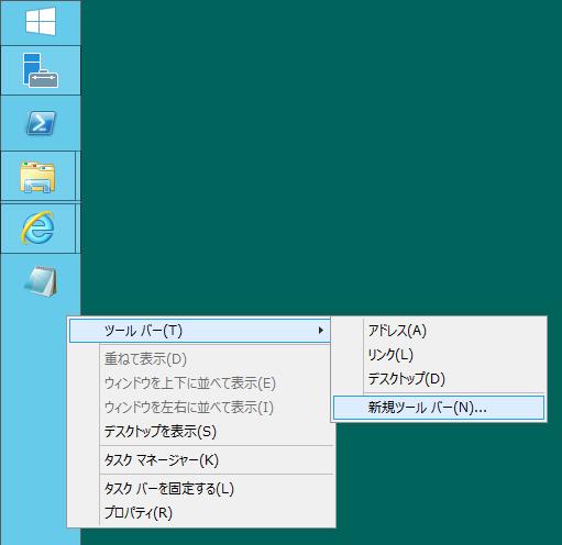 05-winSvr2012-new-toolbar
