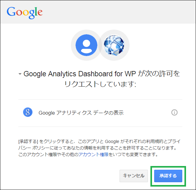 06-Google_Analytics_Dashboard_for_WP-setting_for_google_analytics_request