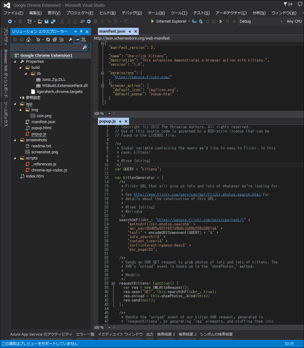 08-VS2013_GoogleChromeExtensionProjectTemplate_json_js