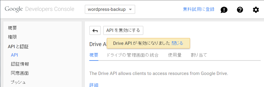 13g-API-drive-API-activate-done