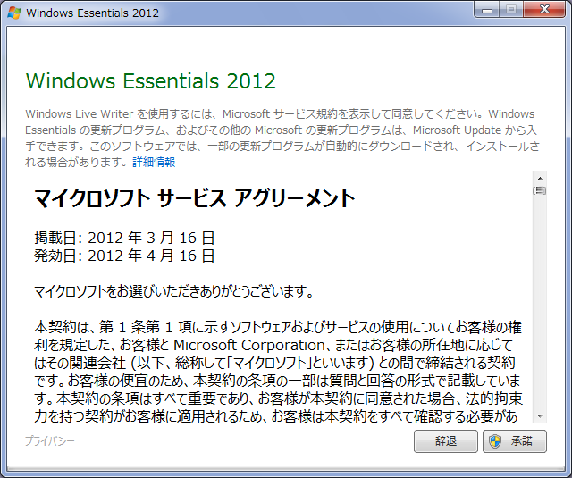 23-windows-essentials-2012-agreement