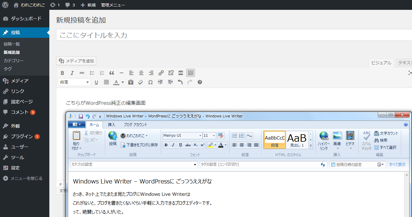 30-windows-live-writer-vs-wordpress-editor-10