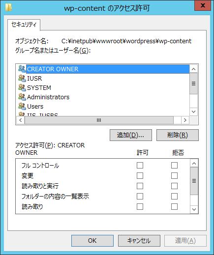 32-wp-content-folder-write2