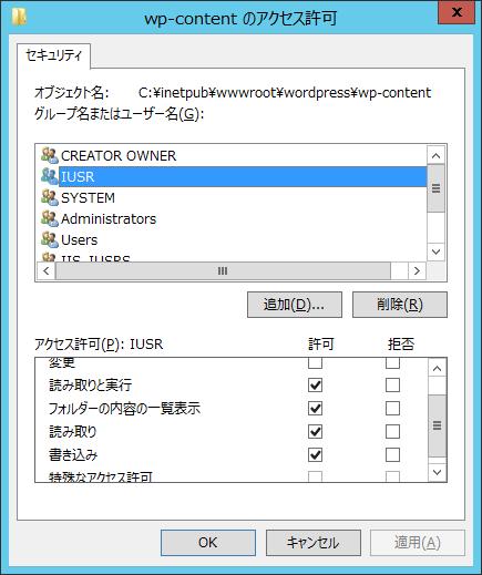 34-wp-content-folder-write4