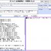 オンライン正規表現データ変換 V1.0