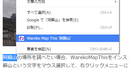 WarekoMapThis_right_menu