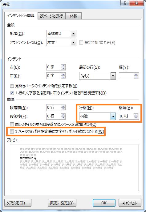 【ワレコのOffice】WORD2013でメイリオ使うと行間が開く問題 (解決)