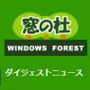 窓の杜に掲載! – Wareko Map