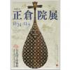 奈良国立博物館 第67回 正倉院展 開催場所 地図 期間