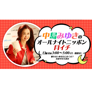 nakajima_miyuki