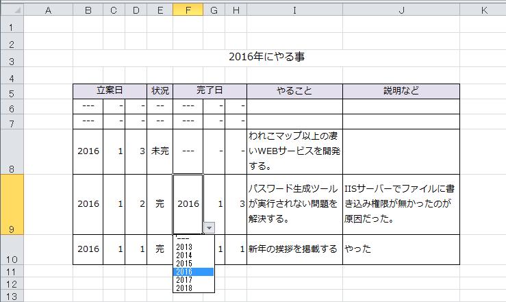 ダウン リスト ドロップ Excelのプルダウン(ドロップダウン)リストを作成して選択入力を可能にする:Tech TIPS