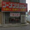 琴奨菊 行きつけのラーメン店 場所と地図
