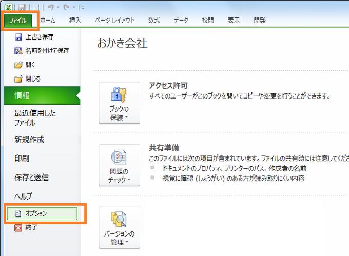 vba_develop_menu