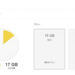 【ワテおすすめ情報】無料Google ドライブ15GBが、さらに2GB無償で追加出来た!合計17GB無料