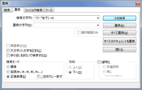 notepad++_replace_dialog