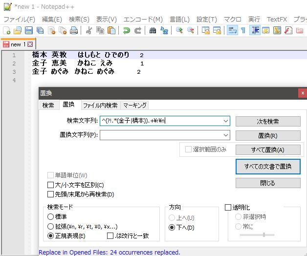 notepad_result