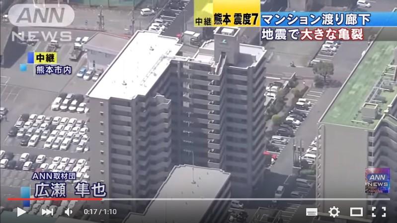 kumamoto-mansion-crack