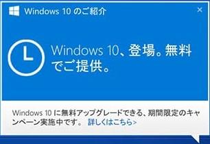 windows10_upgrade_balloon