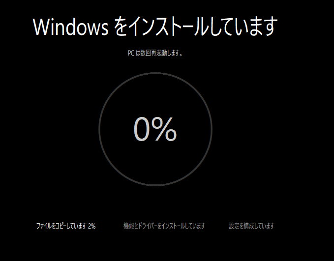 windows10_upgrade_starting