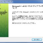 【ワテ備忘録】notepad++のインストールとセットアップ方法