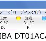 【ワテぴんち】ハードディスクが55℃【何でや⁉】