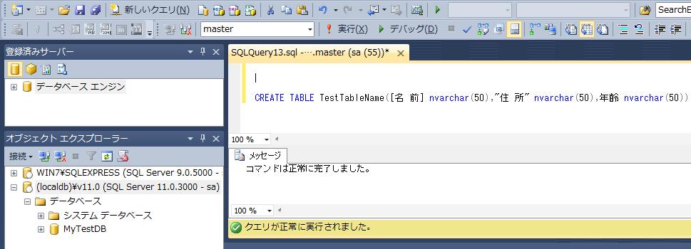 2016-07-20-db-create-table