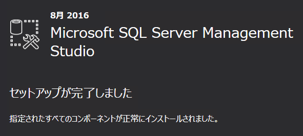 2016-07-24-sql-server-2016-management-studio-2