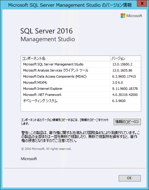 2016-07-24-sql-server-2016-management-studio