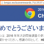 【ワテ速報】HD Streaming Movies®が当たるチャンス詐欺‼【Chromeユーザー】