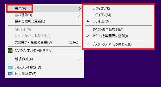 【ワテ混乱中】Windows 10デスクトップのアイコン勝手に移動 ...