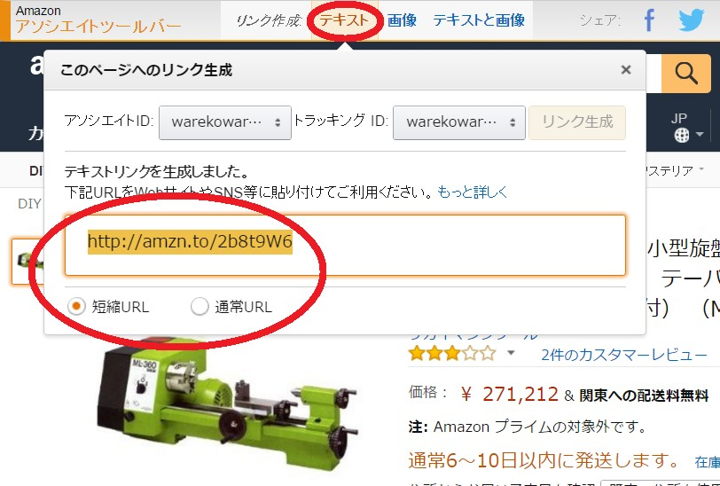 amazon-associate-link2