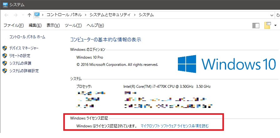 windows10-license-approved