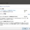 【ワテのトラブル】リモート デバイスまたはリソースが接続を受け付けません(解決)【ASP.NET】
