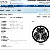 【ワテ調査】「家紋そっくり」、徳川家当主が商標登録に異議【この会社か!!】