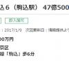 【ワレコ調査】豪邸すぎる47.5億円の東京物件「スーモで売り出し中」場所と地図