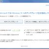 【ワテ流】Windows10に無料アップデートする時の注意