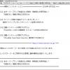 【ワテびっくり】独自SSLが無料・無制限。何やて!【XSERVER】