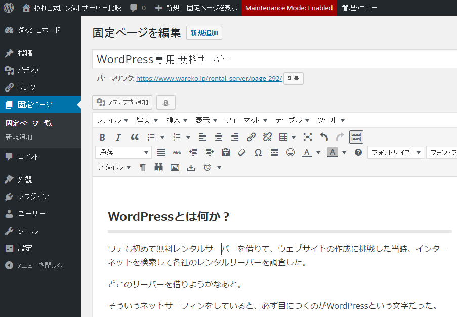 wordpress-edit
