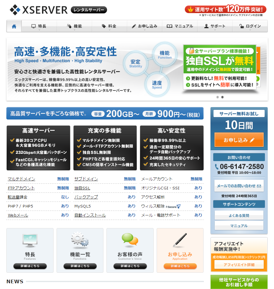 xserver-home-page